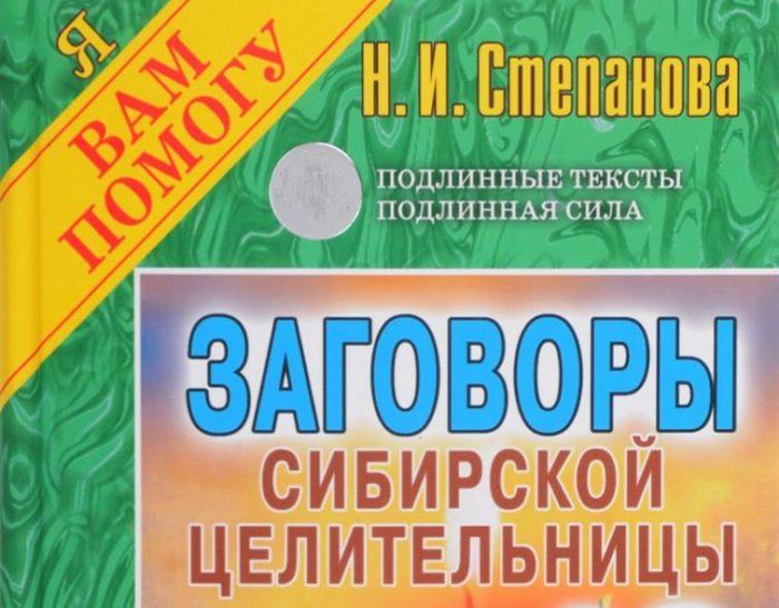 Заговоры от щитовидки Натальи Степановой