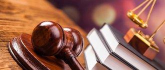 Заговор чтобы выиграть суд