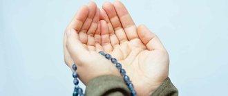 Мусульманские дуа от порчи и сглаза