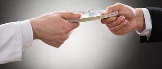 Как вернуть долг при помощи магии?