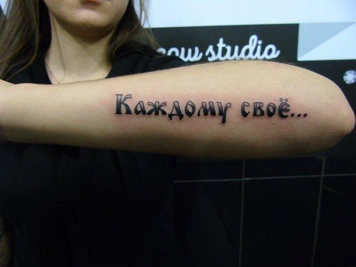 """Татуировка """"Каждому свое"""""""