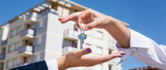 Передача ключей при продаже квартиры